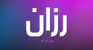 صوره صور اسم رزان , خلفيات مكتوب عليها اسم رزان