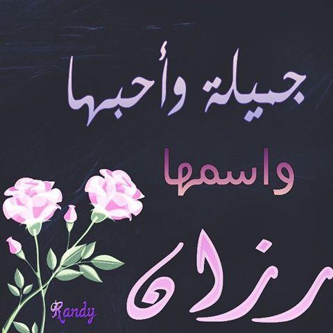 بالصور صور اسم رزان , خلفيات مكتوب عليها اسم رزان 3990 3