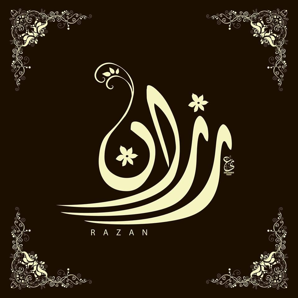 بالصور صور اسم رزان , خلفيات مكتوب عليها اسم رزان 3990 4