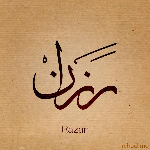 بالصور صور اسم رزان , خلفيات مكتوب عليها اسم رزان 3990 5