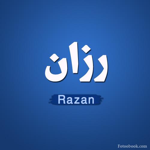 بالصور صور اسم رزان , خلفيات مكتوب عليها اسم رزان 3990 8