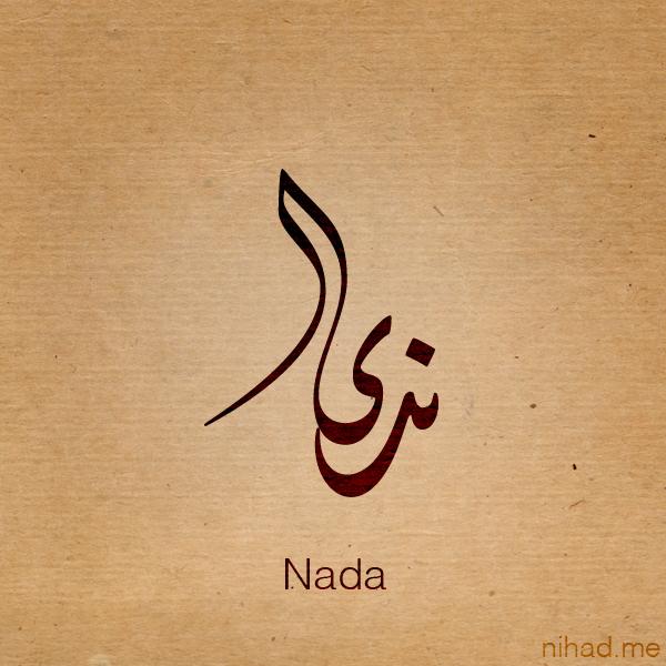 بالصور صور اسم ندى , اجمل خلفيات فيسبوك باسم ندى 3992 3