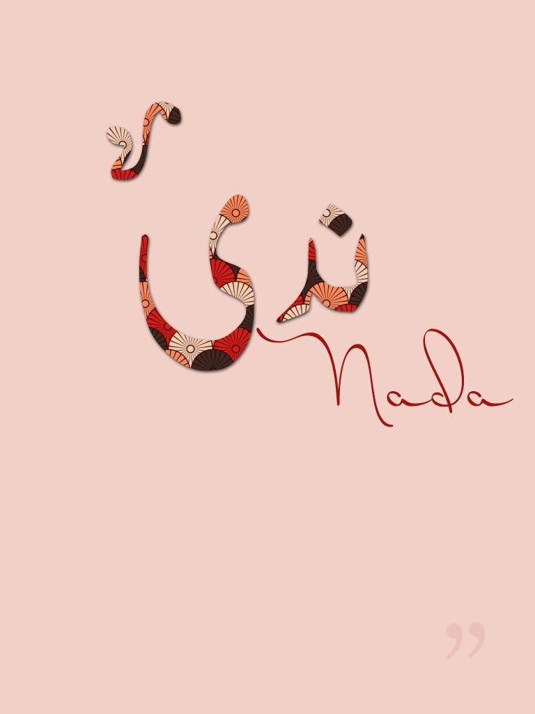 بالصور صور اسم ندى , اجمل خلفيات فيسبوك باسم ندى 3992 4