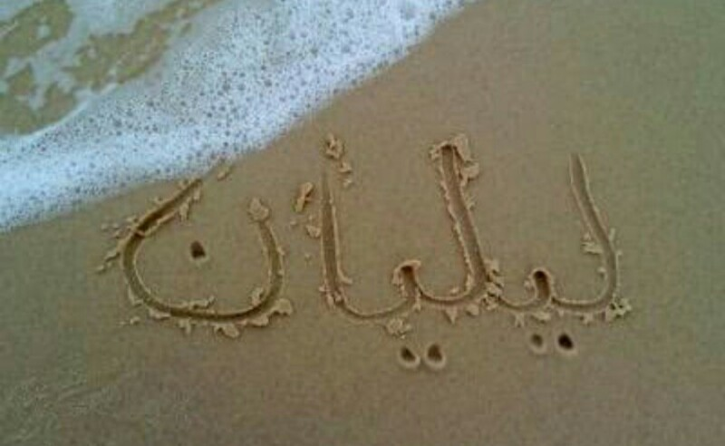 صوره معنى اسم ليليان في اللغة العربية , ماهو معنى اسم ليليان