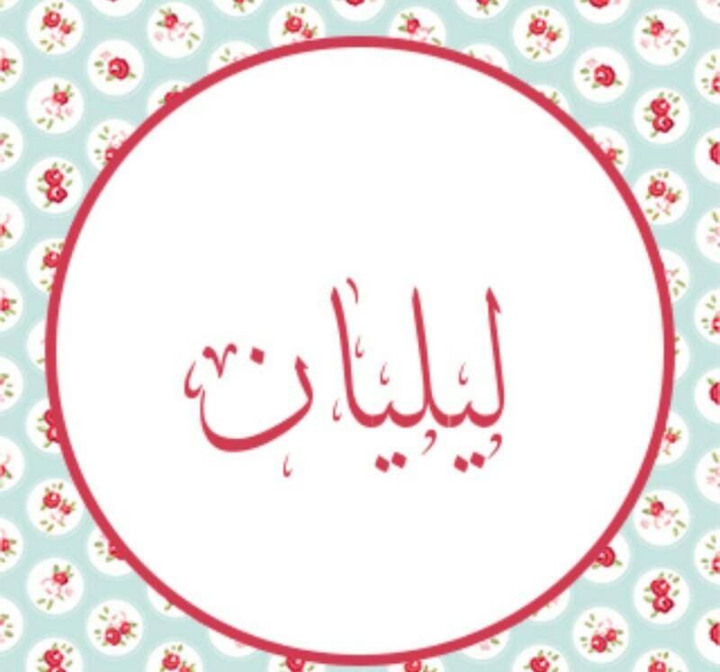 بالصور معنى اسم ليليان في اللغة العربية , ماهو معنى اسم ليليان 3993