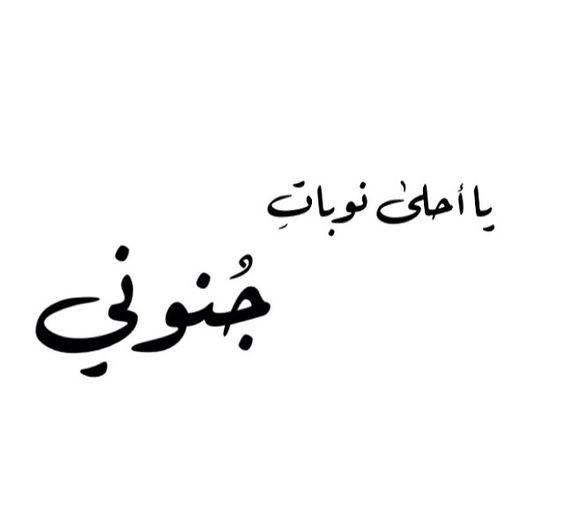 بالصور رسائل حب وشوق , اجمل صور رسائل مكتوبة حب و شوق 3999 9
