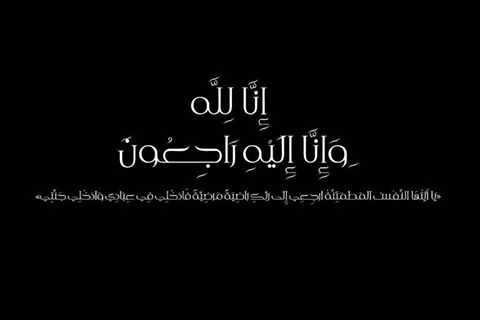 بالصور دعاء لاهل الميت , ادعية اهل الميت بالصبر والاحتساب عند الله 4017 10