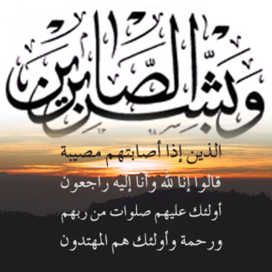 بالصور دعاء لاهل الميت , ادعية اهل الميت بالصبر والاحتساب عند الله 4017 2