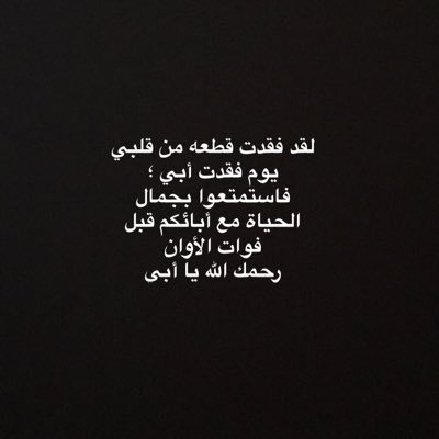 بالصور دعاء لاهل الميت , ادعية اهل الميت بالصبر والاحتساب عند الله 4017 4