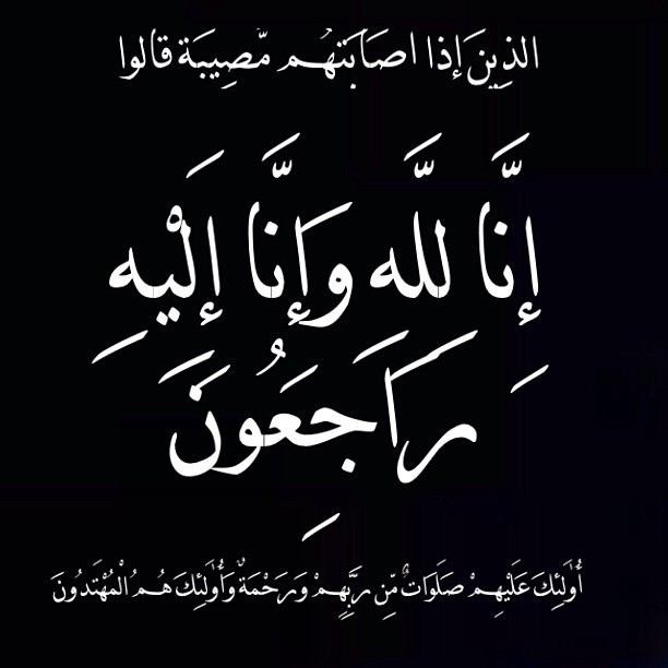 بالصور دعاء لاهل الميت , ادعية اهل الميت بالصبر والاحتساب عند الله 4017 5