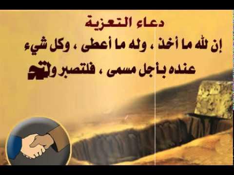 بالصور دعاء لاهل الميت , ادعية اهل الميت بالصبر والاحتساب عند الله 4017 7
