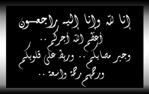 بالصور دعاء لاهل الميت , ادعية اهل الميت بالصبر والاحتساب عند الله 4017 8