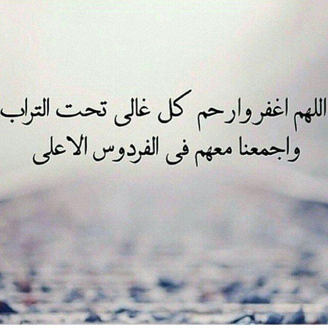 بالصور دعاء لاهل الميت , ادعية اهل الميت بالصبر والاحتساب عند الله