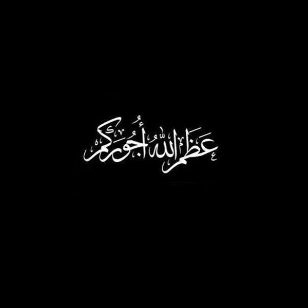 بالصور دعاء لاهل الميت , ادعية اهل الميت بالصبر والاحتساب عند الله 4017