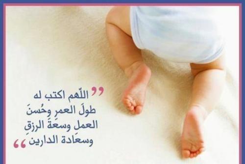 صوره دعاء المولود الجديد , ادعية تهنئة بالمولود الجديد