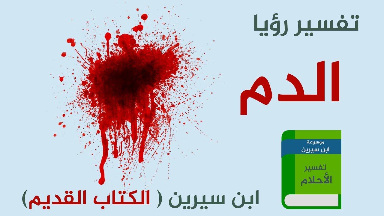 صورة تفسير الاحلام الدم , ماهو تفسير حلم رؤية الدم في منام