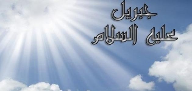 صورة دعاء جبريل عليه السلام مكتوب , الرقية الشرعية لسيدنا جبريل للنبي