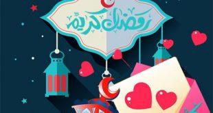 صوره تهنئة بقدوم شهر رمضان , اجمل صور تهنئات شهر رمضان الكريم