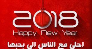 صوره تهنئة بالعام الجديد , احلى صور كل عام و انتم بخير لسنة جديدة
