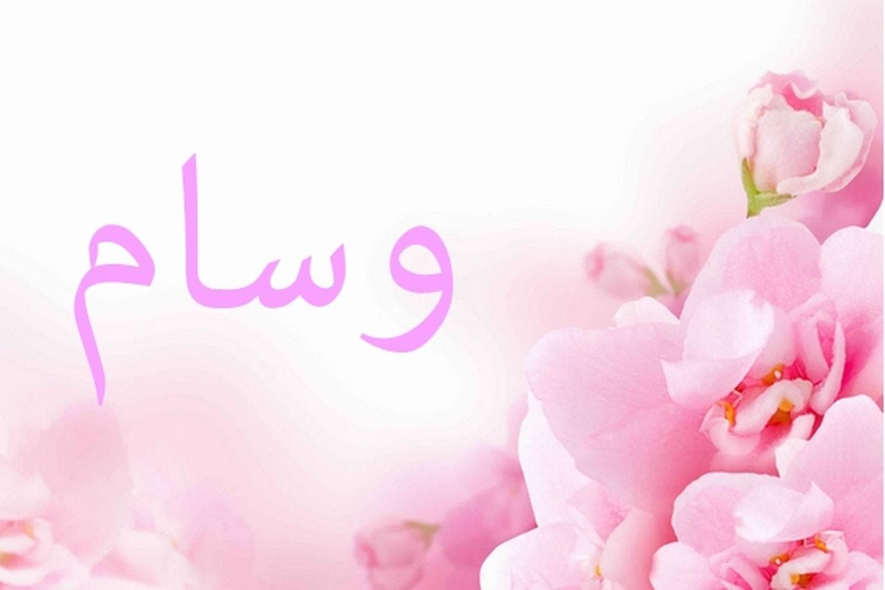 بالصور اسم بنت بحرف الواو , اسامي فتيات تبداء بحرف الواو 4052 1