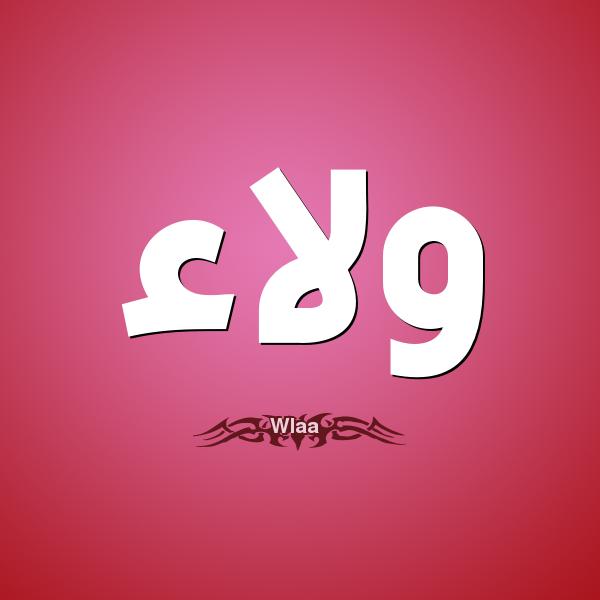 بالصور اسم بنت بحرف الواو , اسامي فتيات تبداء بحرف الواو 4052 2