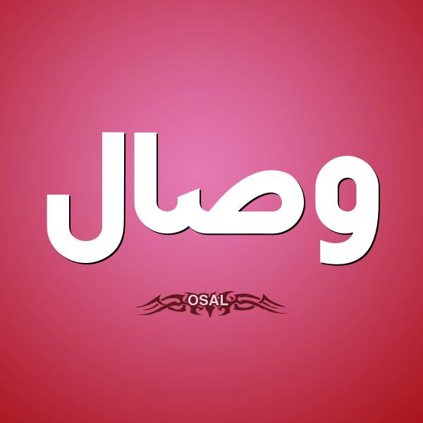 بالصور اسم بنت بحرف الواو , اسامي فتيات تبداء بحرف الواو 4052 3