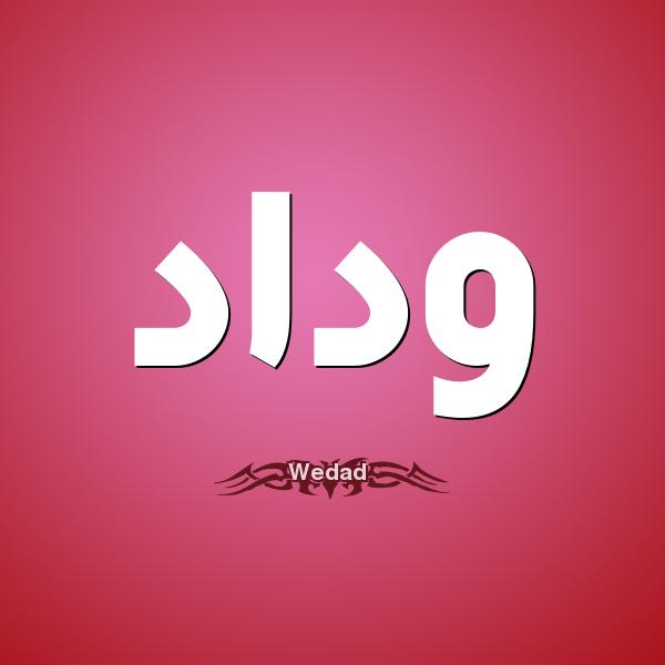 بالصور اسم بنت بحرف الواو , اسامي فتيات تبداء بحرف الواو 4052 4