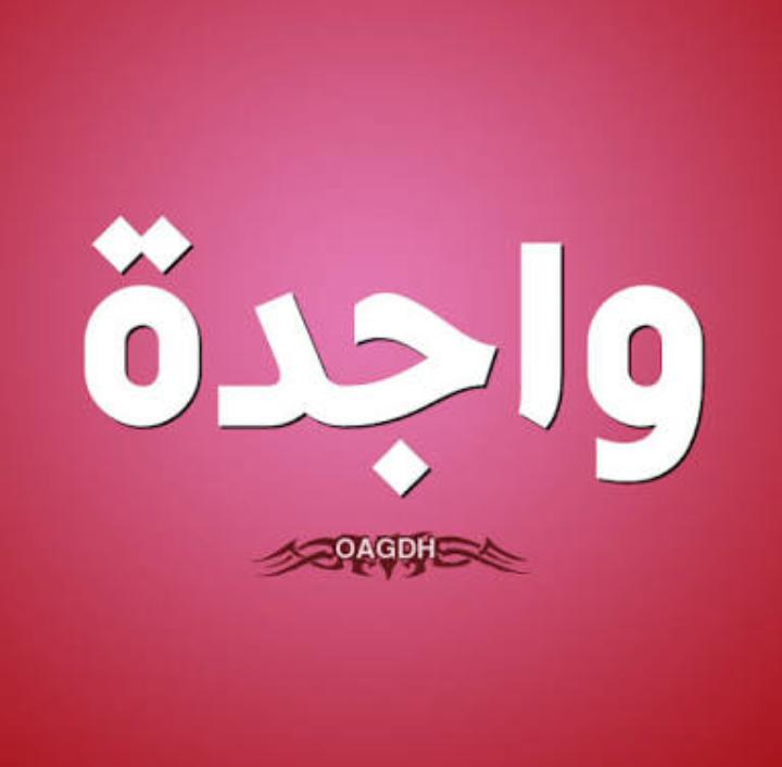 بالصور اسم بنت بحرف الواو , اسامي فتيات تبداء بحرف الواو 4052 6