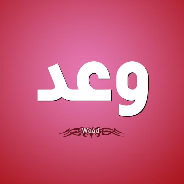 بالصور اسم بنت بحرف الواو , اسامي فتيات تبداء بحرف الواو 4052