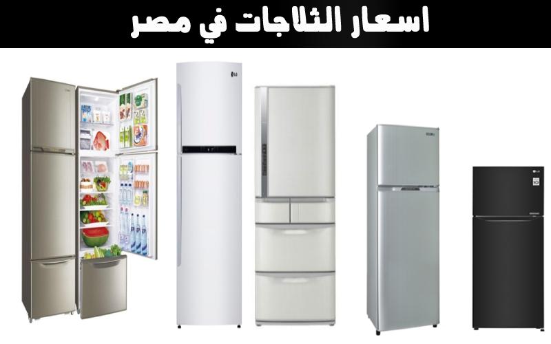 صور اسعار ثلاجات توشيبا 16 قدم , ماهي اسعار ثلاجة توشيبا في مصر 2019