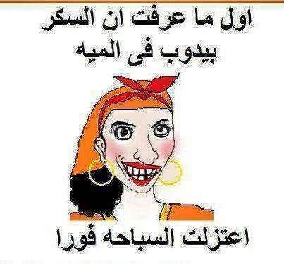 بالصور شعر قصير مضحك , كلمات و اشعار ضحك مصورة 4060 6