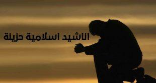 صوره اناشيد اسلامية حزينة , اجمل نشيد ديني حزين جدا