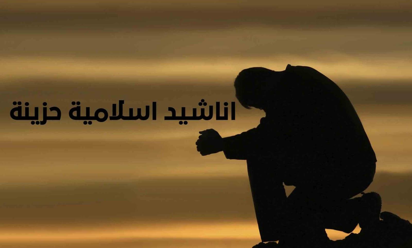 صور اناشيد اسلامية حزينة , اجمل نشيد ديني حزين جدا