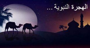 بالصور موضوع عن هجرة الرسول , بالفيديو موضوع تعبير عن هجرة النبي الي المدينة للطلاب 4084 2 310x165