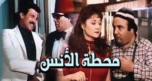 صوره طني ورور كلمات , مقطع غنائي مضحك من فيلم محطة الانس