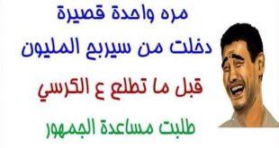 صوره نكت مصرية جديدة , اجمل نكت جديدة للفيسبوك