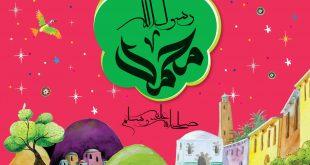صوره قصة عن الطفولة , اجمل قصة عن طفولة النبي محمد