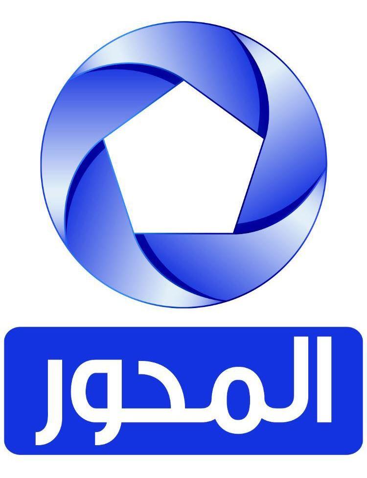 تردد قناة المحور 2020 - 2021 الجديد Al Mehwar TV