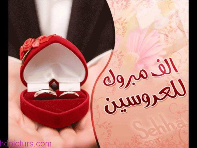 صور الف مبروك العرس , كلام رائع لاحلى عرسان