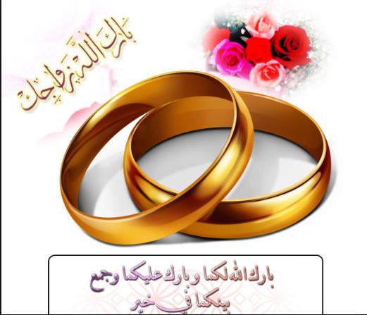 صورة الف مبروك العرس , كلام رائع لاحلى عرسان