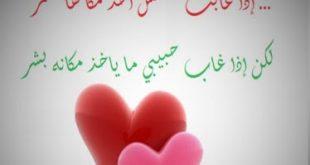صوره رسائل حب قويه قصيره , من اجمل واقوى رسائل الحب