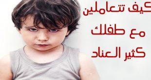 صوره كيفية التعامل مع الطفل العنيد والعصبي في عمر الثلاث سنوات , ازاى تعلم ابنك العنيد