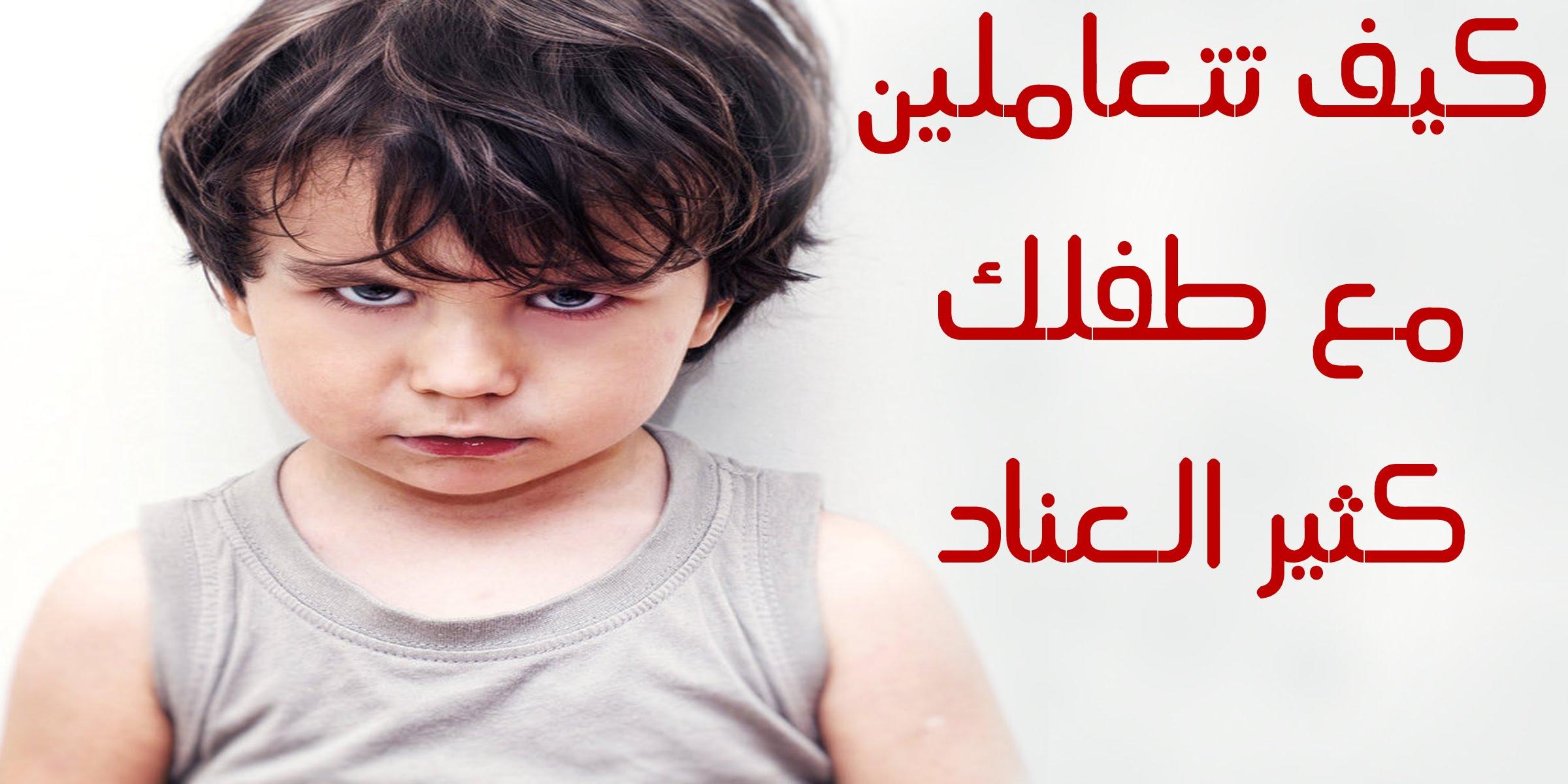 صورة كيفية التعامل مع الطفل العنيد والعصبي في عمر الثلاث سنوات , ازاى تعلم ابنك العنيد