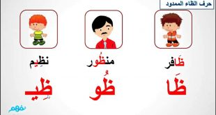 صوره اسم بحرف ظ , تعليم الحروف بالكلام