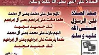 صوره اسرار الصلاة على النبي , فضل الصلاه على النبى