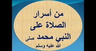 صورة اسرار الصلاة على النبي , فضل الصلاه على النبى