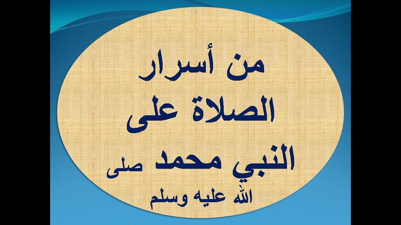 صور اسرار الصلاة على النبي , فضل الصلاه على النبى