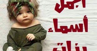 بالصور اسماء بنات سعوديات , اسم جديد ومختلف للبنات السعوديه 4815 2 310x165