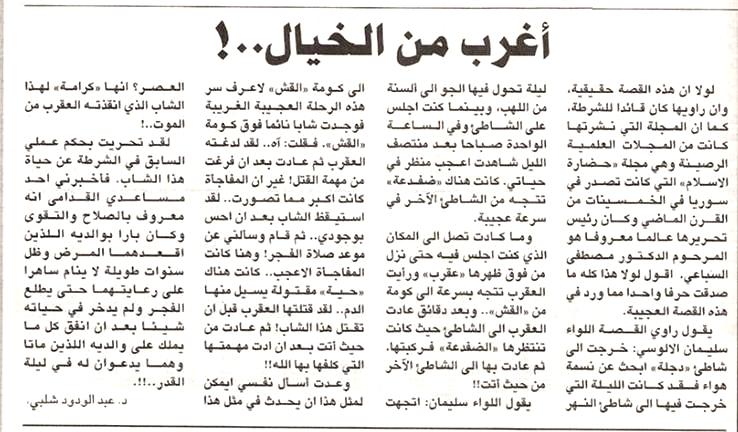 صور اغرب القصص , قصص واقعيه روعه