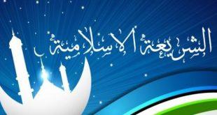 بالصور تعريف الشريعة الاسلامية , معلومات عن الشريعه الاسلاميه تهمك 4831 2 310x165